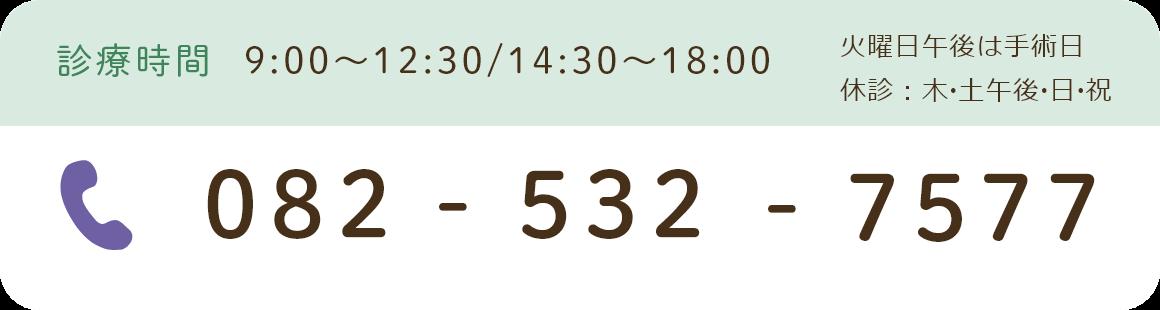 診療時間 9:00〜12:30/14:30〜18:00 火曜日午後は手術日休診:木・土午後・日・祝